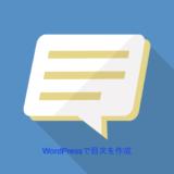 【初心者でも出来る】Word PressのSANGOテーマで目次作成する手順