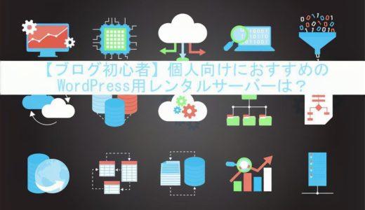 【ブログ初心者】個人向けにおすすめのWordPress用レンタルサーバーは?