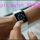 apple watch SEを購入