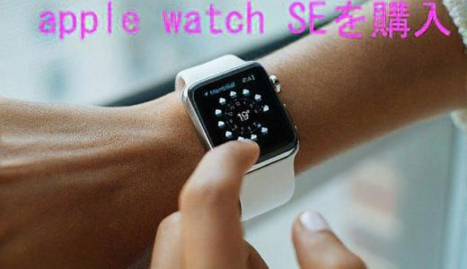 apple watch SEを購入