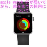 apple watch SEが届いてから、現在までの使用について